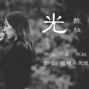 光  陈粒  刘扬改编钢琴谱