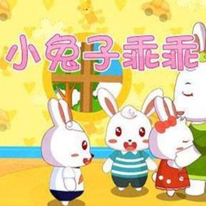 小兔乖乖 经典儿歌 琴童专用钢琴谱