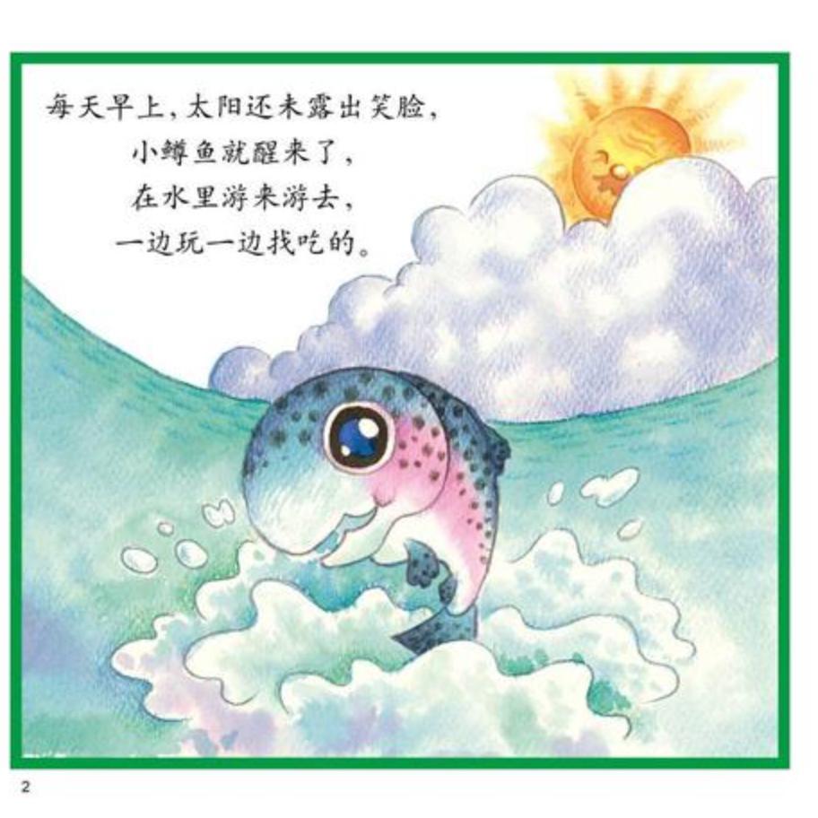 鳟鱼 经典儿歌 琴童专用