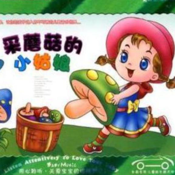 采蘑菇的小姑娘 经典儿歌 琴童专用
