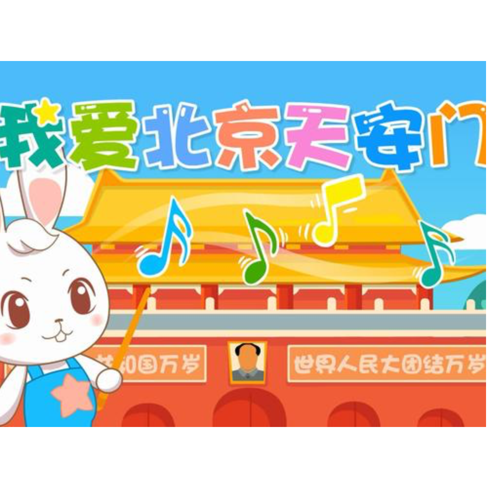 我爱北京天安门 经典儿歌 琴童专用钢琴谱