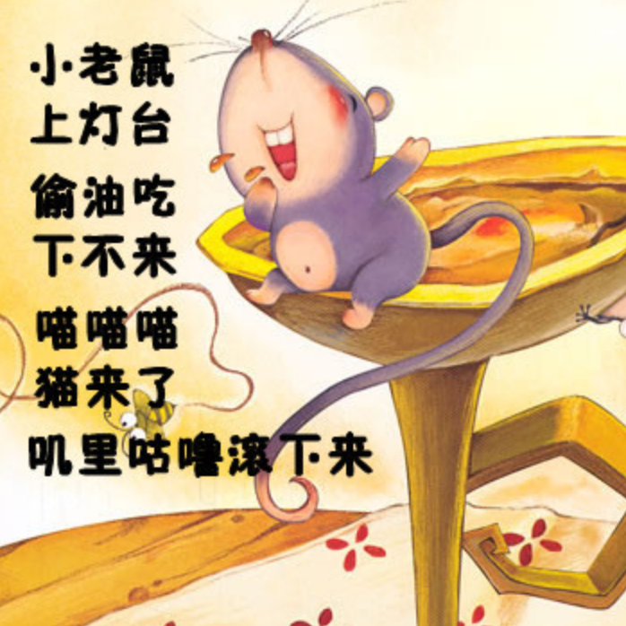 小老鼠 经典儿歌 琴童专用钢琴谱