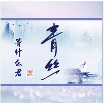 青丝——唯美古风(等什么君版)钢琴谱