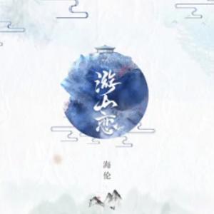 海伦《游山恋》(超高还原独奏版 Cuppix改编)