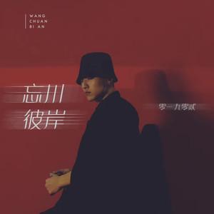忘川彼岸【独奏谱】 - 零一九零贰 -钢琴谱