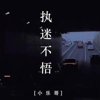 小乐哥【执迷不悟】钢琴完美还原c调独奏版钢琴谱