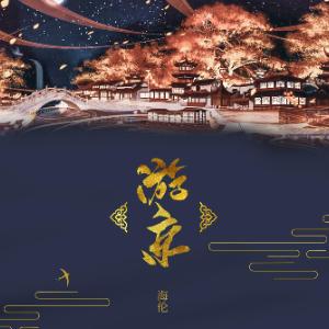 海伦 - 游京(弹唱伴奏 高度还原)