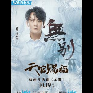 无别(简洁+彩蛋版)——张信哲(动画片《天官赐福》片头曲)