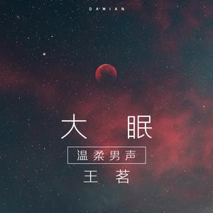 大眠(C调)钢琴谱