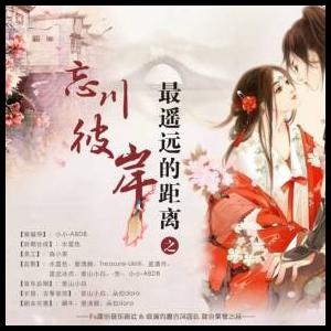 忘川彼岸-C调(原版扒带+公式化伴奏版)