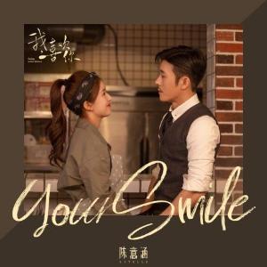 陈意涵 - Your Smile【弹唱谱】(电视剧《我,喜欢你》片尾曲)钢琴谱
