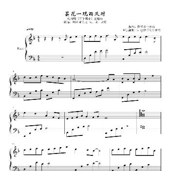 昙花一现雨及时(简洁梦幻版)—周深、郑云龙