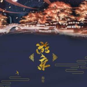 游京-壹冰钢琴版