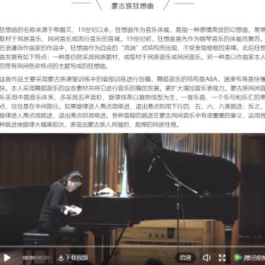 蒙古族狂想曲钢琴谱
