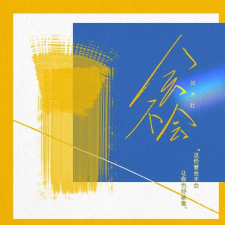 会不会//刘大壮-壹冰钢琴版