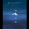 云与海-bE(原曲和声+段落优化+精编版)钢琴谱