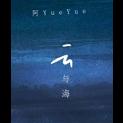 云与海-C调(原曲和声+段落优化+精编版)钢琴谱