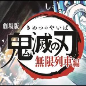 炎(鬼灭之刃剧场版无限列车篇主题曲)