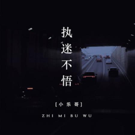 执迷不悟//小乐哥-壹冰钢琴版钢琴谱