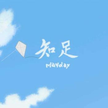 知足-五月天 琴兽C调简单版
