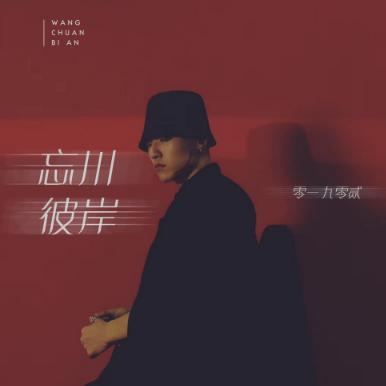 忘川彼岸钢琴简谱-数字双手-零一九零贰