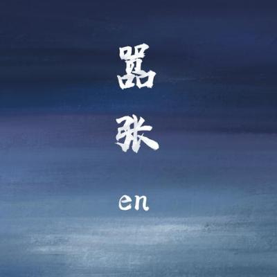 嚣张-en〖数字简谱〗钢琴谱