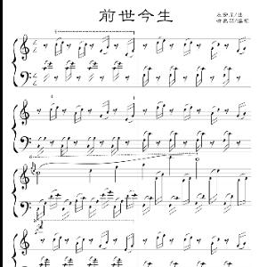 前世今生(钢琴版)