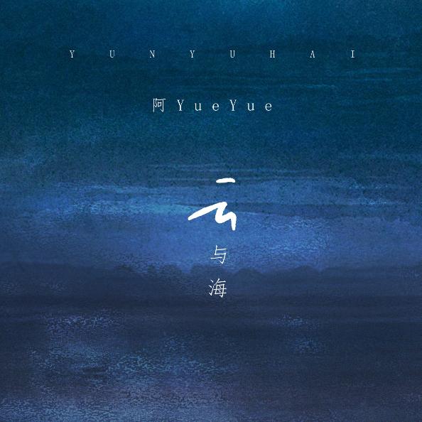 云与海-壹冰钢琴版