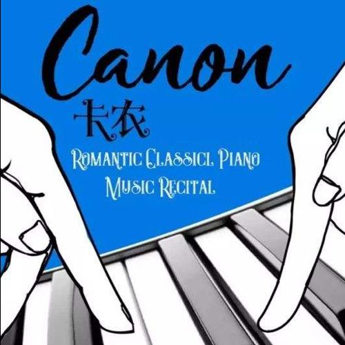 帕赫贝尔 卡农 C大调带指法独奏钢琴谱 简单易学 初学必弹
