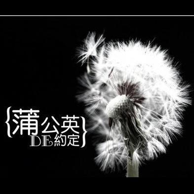 蒲公英的约定-周杰伦(琴兽简单版)