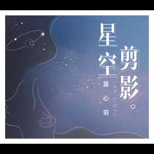 星空剪影钢琴简谱-数字双手-蓝心羽