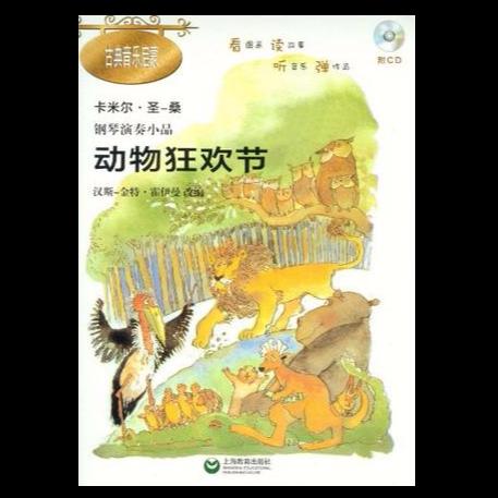动物狂欢节-6袋鼠钢琴谱