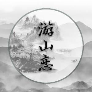 游山恋-海伦〖简易动听〗