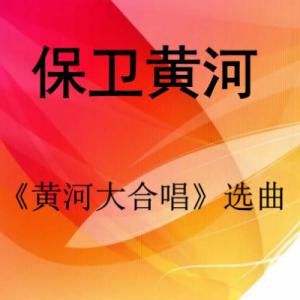 保卫黄河C调(合唱钢琴伴奏谱)