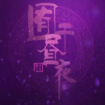 六月的雨 (《仙剑奇侠传》电视剧插曲)【昼夜版独奏】钢琴谱