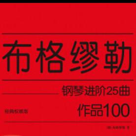 【初学者】布格缪勒25首钢琴进阶练习曲 Op. 100 第一首 坦诉钢琴谱