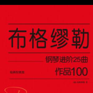 【初学者】布格缪勒25首钢琴进阶练习曲 Op. 100 第三首 田园钢琴谱