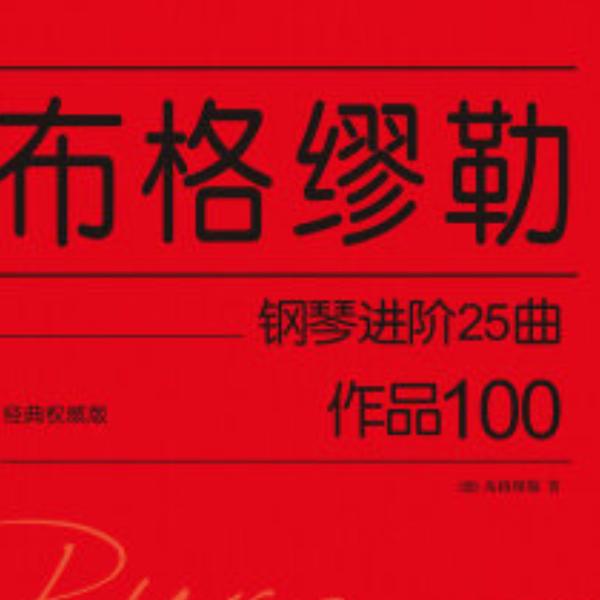 【初学者】布格缪勒25首钢琴进阶练习曲 Op. 100 第四首 小聚会钢琴谱