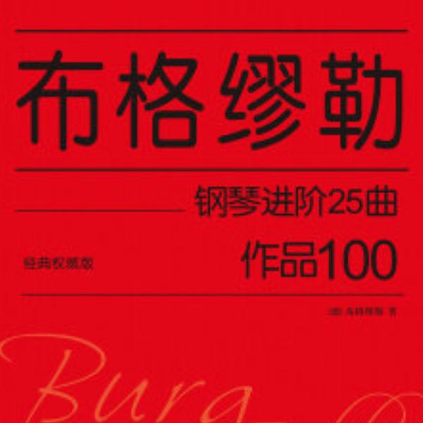 【初学者】布格缪勒25首钢琴进阶练习曲 Op. 100 第五首 天真烂漫钢琴谱
