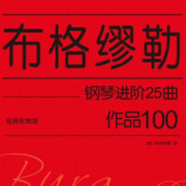 【初学者】布格缪勒25首钢琴进阶练习曲 Op. 100 第六首 前进钢琴谱
