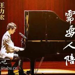 王力宏-《需要人陪》精编钢琴独奏