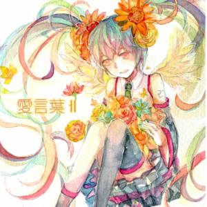 愛言葉Ⅱ-爱言叶2钢琴谱