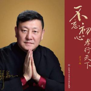 不忘初心【F调弹唱】- 韩磊、谭维维 -钢琴谱