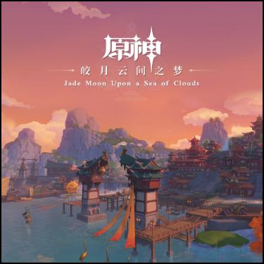 原神OST(轻策庄)—不再年轻的村庄(The Fading Stories)钢琴谱