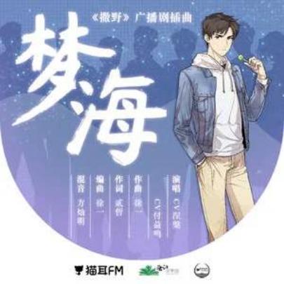 梦海-广播剧《撒野》第三季主题曲 完美独奏