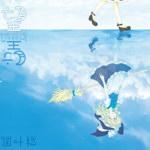 【东方project】童遊 {童祭 ~ Innocent Treasures} -凋叶棕钢琴谱