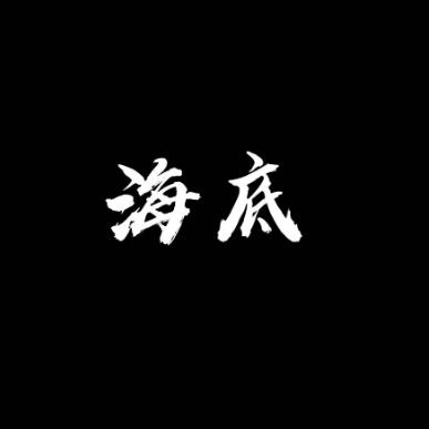 海底-一支榴莲〖简易动听〗