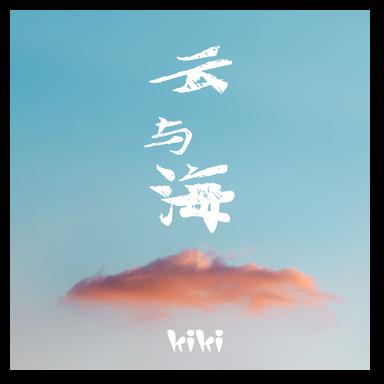 云与海 Kiki 原调完美还原版
