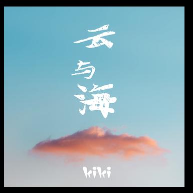 云与海 Kiki C调完美还原版