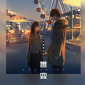 善变【完整独奏】- 王靖雯不胖 -钢琴谱